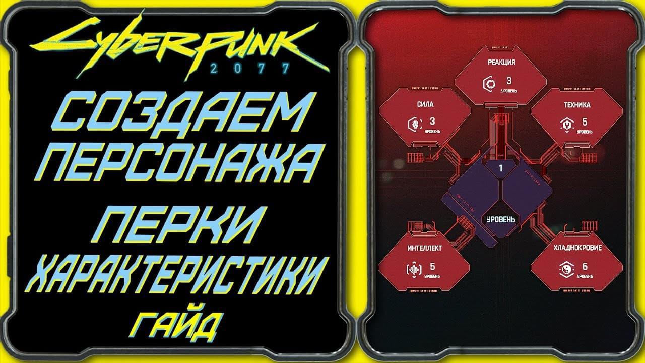 Гайд по созданию персонажа, перкам, характеристикам в Cyberpunk 2077 - YVid